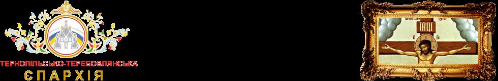 Тернопільсько-Теребовлянська Єпархія ПЦУ